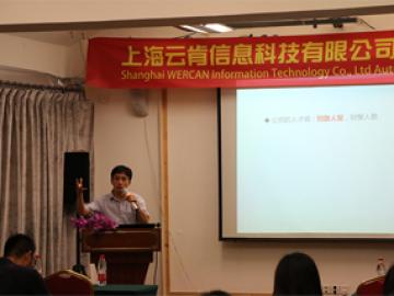 Schimbul de întâlnire în Wanxuan Garden Hotel, 2018